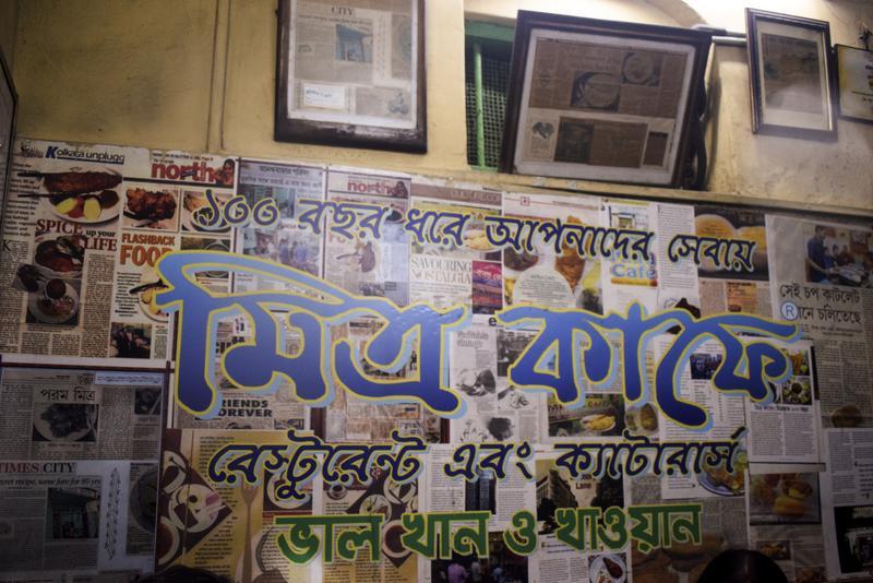 Mitra Cafe wall